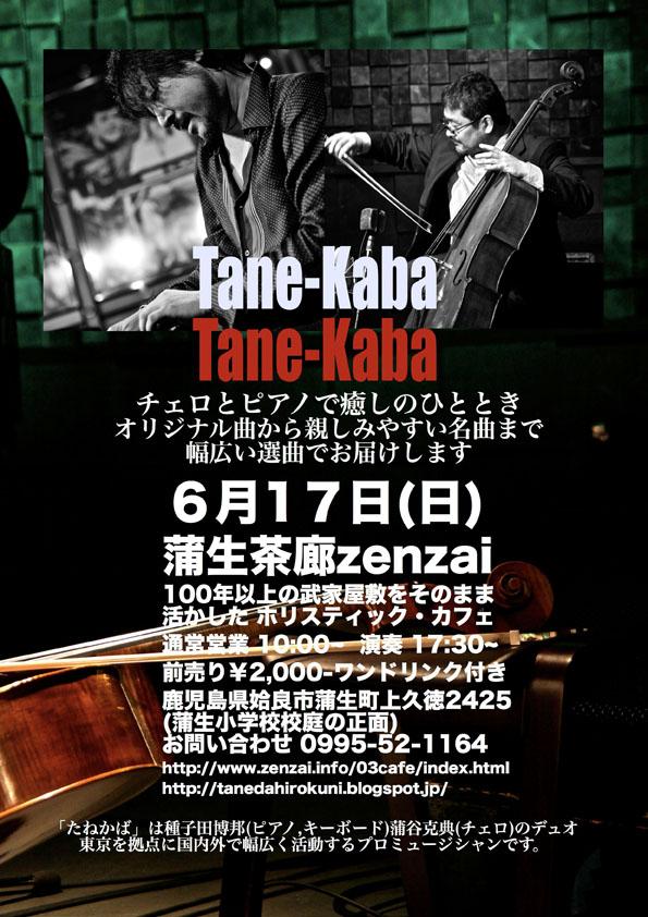 tanekabapon2012_6_zenzaweb.jpg