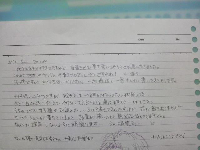 手書き記事
