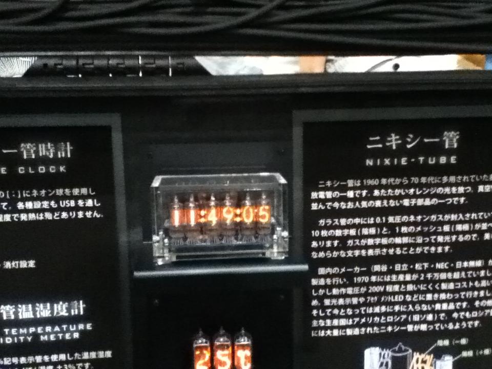 2012/04/29 ニコニコ超会議?