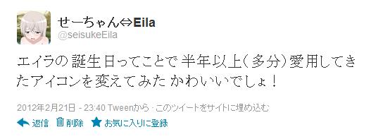 2012/2/21 エイラTwitterアイコン