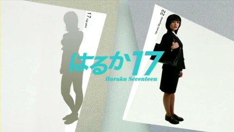 haruka_seventeen_title.jpg