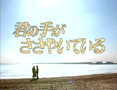 kiminote_title.jpg