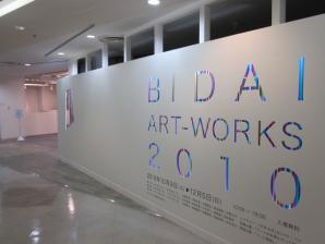金沢美術工芸大学アートギャラリー