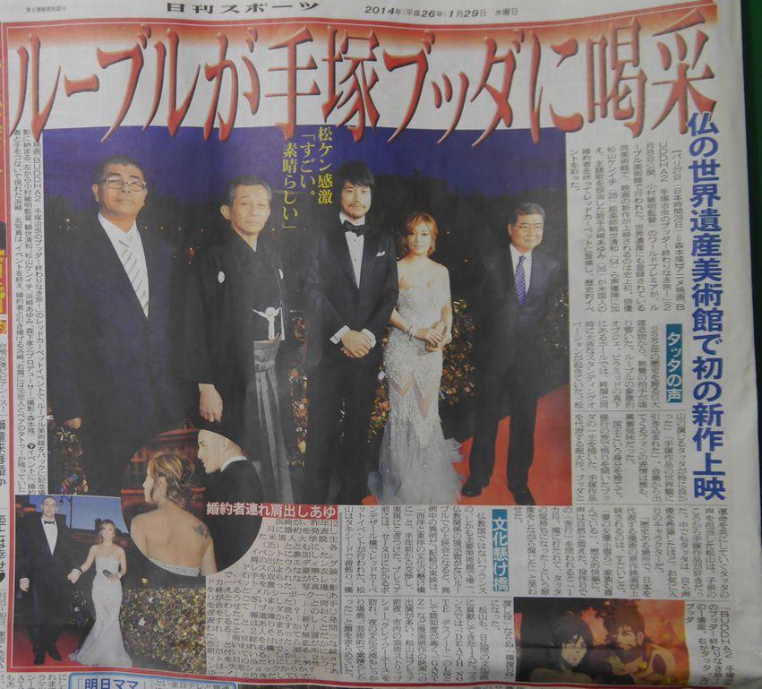 20140128日刊スポーツ