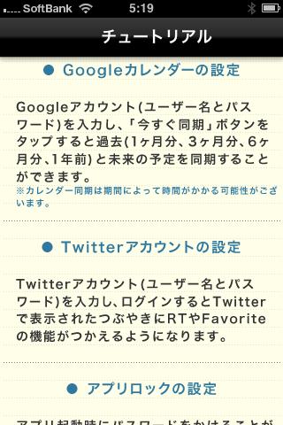 iphone 手帳