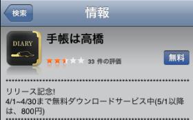 iphone 手帳5