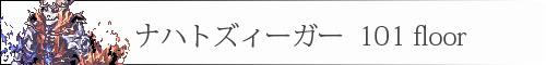 ET_101_nahato.jpg