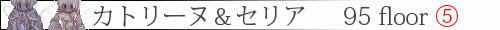 ET_95_katori.jpg