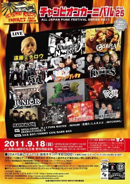 kisyu rock impact