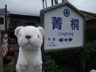 台湾2009-102