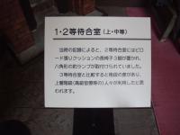 豊郷1004-60