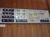 豊郷1004-74