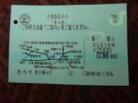 ときわ路パス1005-02