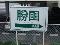 ときわ路パス1005-05
