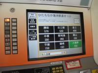 ときわ路パス1005-13