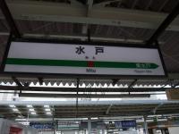 ときわ路パス1005-16