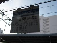 ときわ路パス1005-31