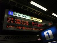 ときわ路パス1005-35