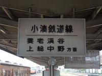 小湊・いすみ1006-01