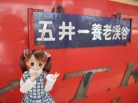 小湊・いすみ1006-03