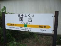 小湊・いすみ1006-22