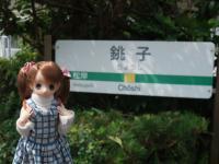 銚子電鉄1008-05