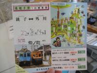 銚子電鉄1008-24