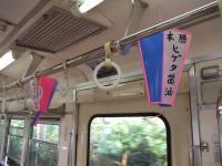 銚子電鉄1008-18