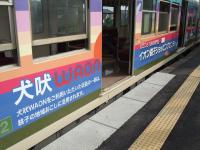 銚子電鉄1008-30