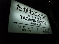 九州遠征1009-63