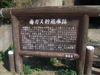 大久野島101007-33