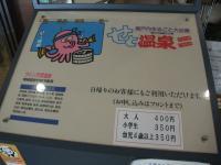 大久野島101007-47