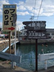 大久野島201011-04