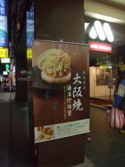 台湾旅行2010-00-16