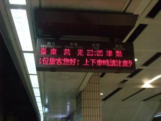 台湾旅行2010-00-22