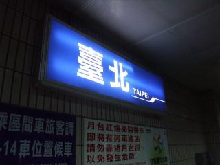 台湾旅行2010-00-21
