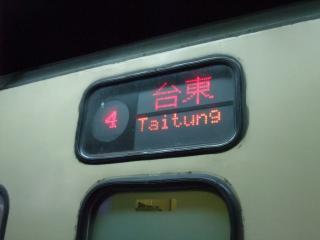 台湾旅行2010-00-25