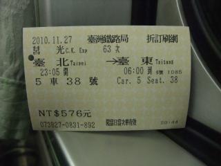 台湾旅行2010-00-26