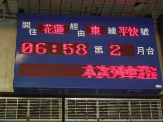 台湾旅行2010-01-06