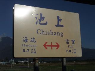 台湾旅行2010-01-18