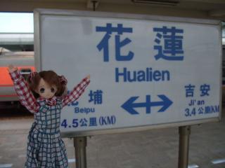 台湾旅行2010-01-30