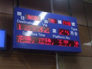 台湾旅行2010-01-33
