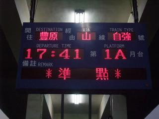 台湾旅行2010-01-52