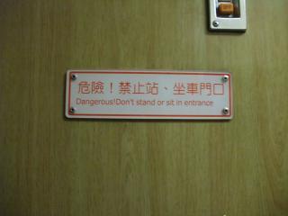 台湾旅行2010-01-54