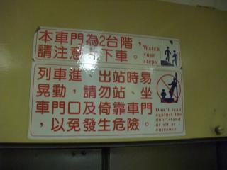 台湾旅行2010-01-55