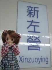 台湾旅行2010-01-57