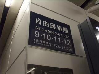 台湾旅行2010-01-65