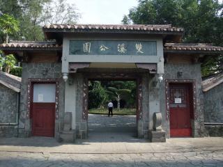 台湾旅行2010-02-18