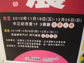 台湾旅行2010-02-33