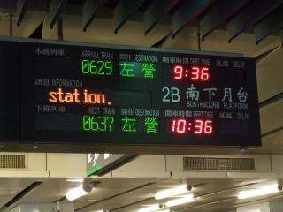 台湾旅行2010-03-10